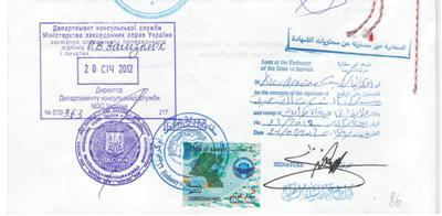 Бюро перекладів Традос - Легалізація для Кувейта