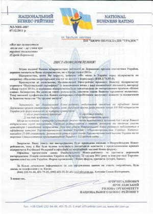 Бюро переводов Традос - лидер отрасли 2011