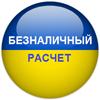 Безналичный расчет Украина