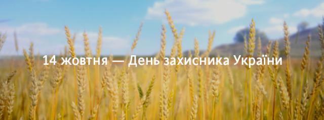 Вихідний 14 жовтня – День захисника України