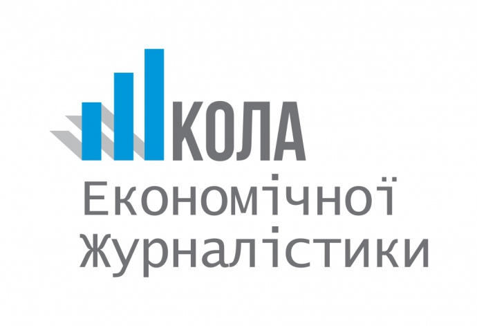 Translation for the School of Economic Journalism of Ukrayinska Pravda