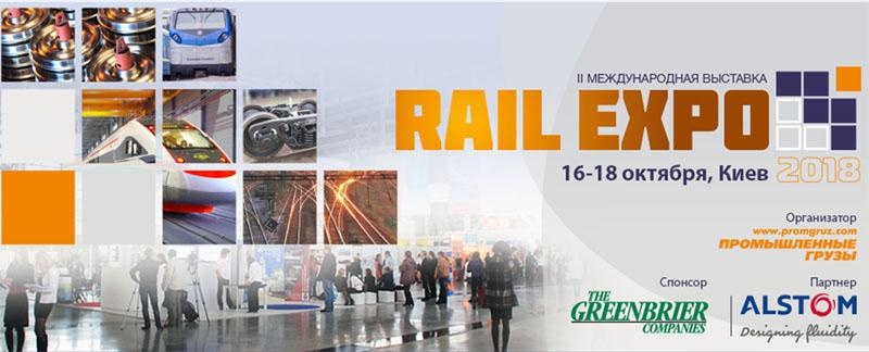 Международная специализированная выставка Rail Expo 2018